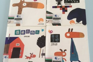 Friday Flips #51: Chinese Books by Taro Gomi