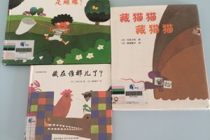Friday Flips #52: More Chinese Books by Taro Gomi