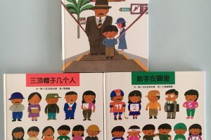 Friday Flips #59: Even More Chinese Books by Taro Gomi (Plus Giveaway!)